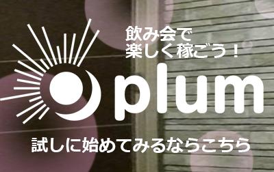 plum(プラム)