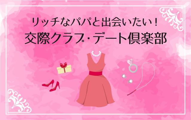 交際クラブ(デート倶楽部)