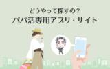 パパ活専用アプリ