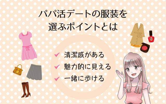 パパ活デートにおすすめの服装・化粧・髪型をユニバース倶楽部の上田さんへ取材!
