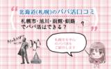 北海道札幌市・旭川・函館・釧路でパパ活する方法!おすすめアプリ・サイトとお手当相場