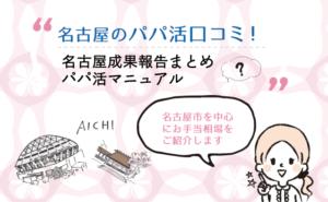 名古屋でおすすめのパパ活アプリ・サイトと探し方・お手当相場を解説!