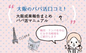 大阪のパパ活口コミ!お手当相場やおすすめパパ活アプリ、成果報告まとめ