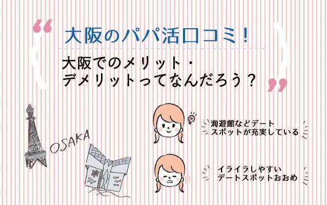 大阪でパパ活するメリット・デメリットや注意点