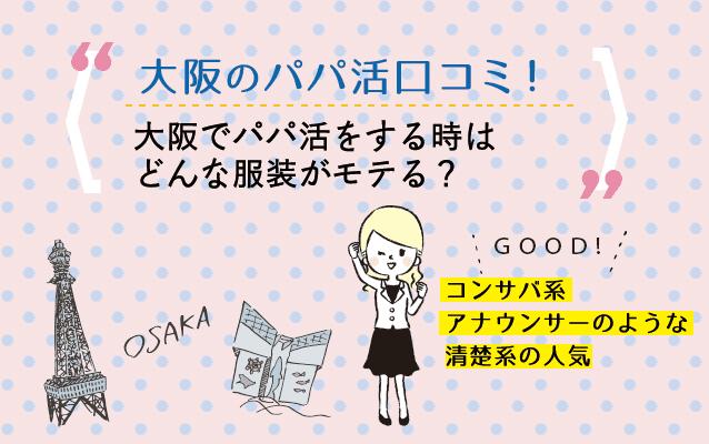 大阪でパパ活をする時はどんな服装がモテる?