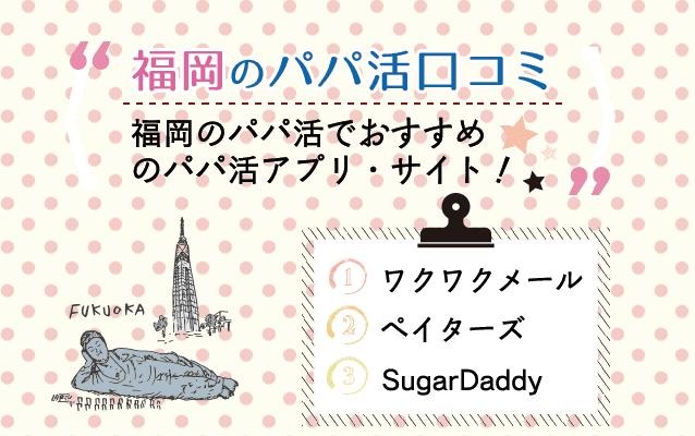 福岡のパパ活でおすすめのパパ活アプリ・サイト
