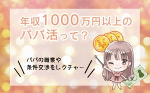 年収1000万円以上のパパ活って?