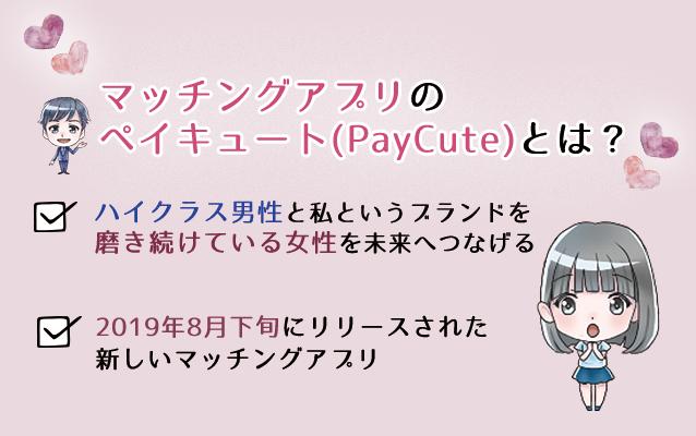 マッチングアプリのペイキュート(PayCute)とは?
