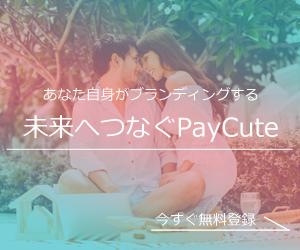 ペイキュート,PayCute