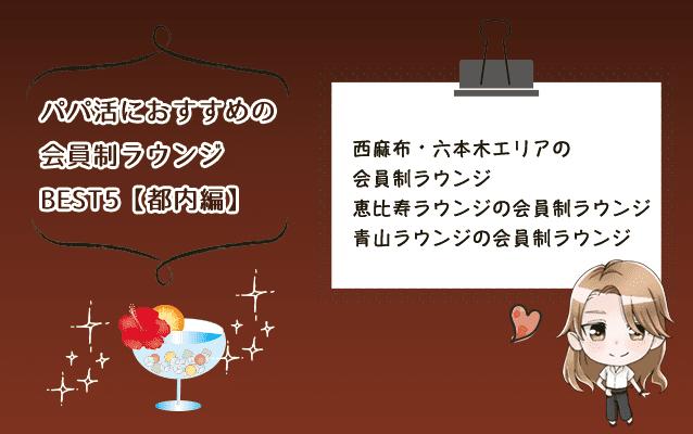 パパ活におすすめの会員制ラウンジBEST5【都内編】