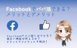 Facebook(フェイスブック)でパパ活できる?メリットとデメリット