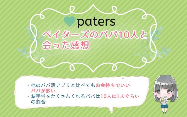 ペイターズ(paters)のパパ10人と会った感想