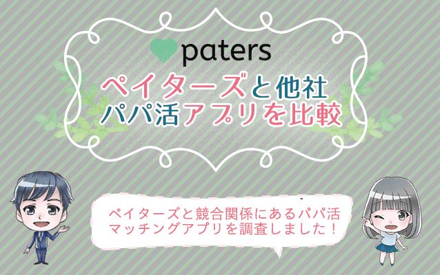 ペイターズと他社パパ活アプリを比較