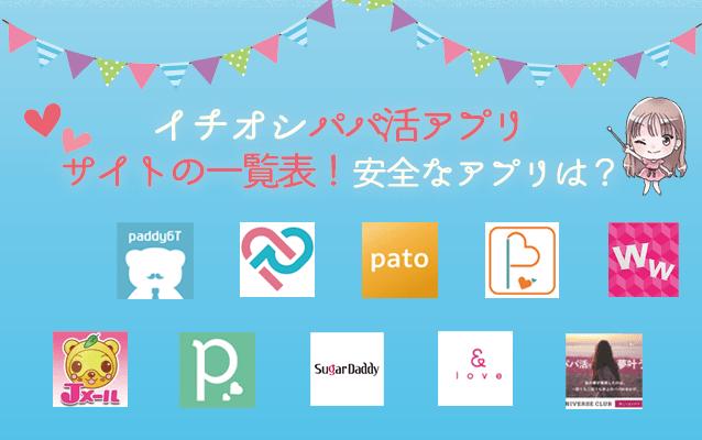 おすすめパパ活アプリ・サイトの一覧表!安全なアプリは?