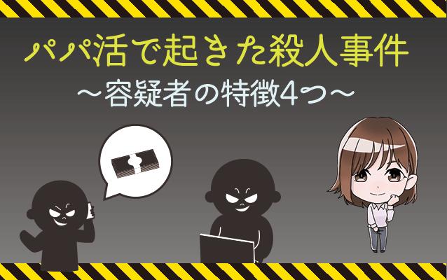 パパ活で起きた殺人事件〜容疑者の特徴4つ〜