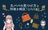 【パパ活】太パパの見つけ方と特徴を解説!