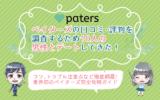 ペイターズ (paters)のパパ活口コミ・評判を調査するため10人の男性とデートしてきた!