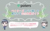 ペイターズ(paters)のパパ探しで成功する完全攻略ガイド