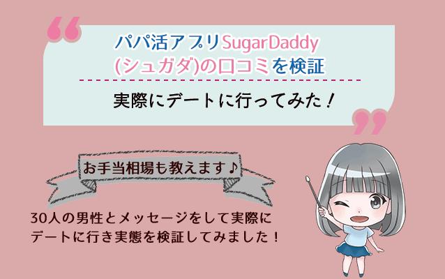 パパ活アプリSugar Daddy(シュガーダディ)の口コミを検証!実際にデートに行ってみた!