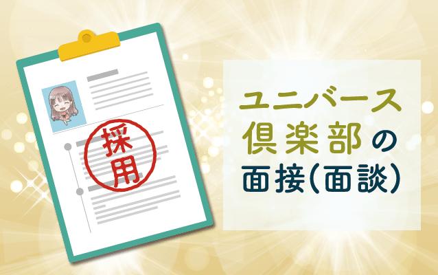 ユニバース倶楽部の面接(面談)