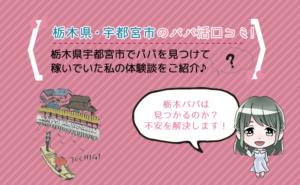 栃木県宇都宮市で私がパパ活を成功させた体験談!アプリで見つかるの?