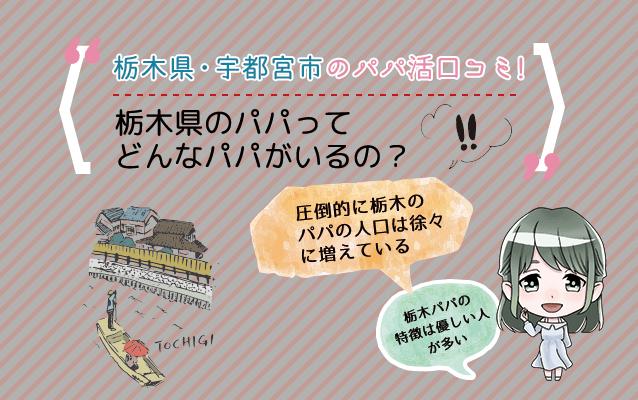 栃木県のパパってどんなパパがいるの?