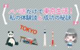 パパ活だけで東京生活!私の体験談と成功の秘訣
