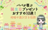 パパが喜ぶ誕生日プレゼントおすすめ10選!相場や選び方を伝授!