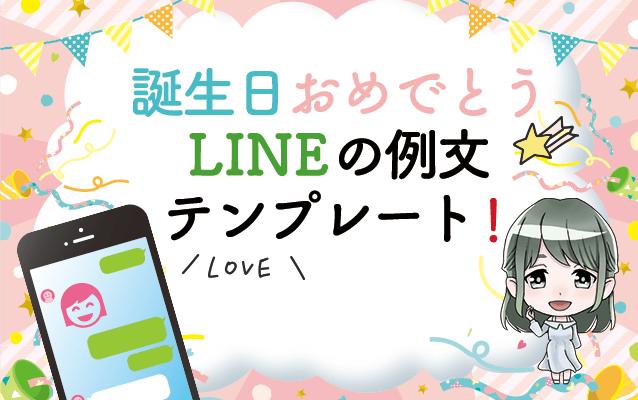 誕生日おめでとうLINEの例文テンプレート