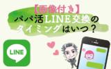 【画像付き】パパ活LINE交換のタイミングはいつ?連絡頻度と教えるリスク