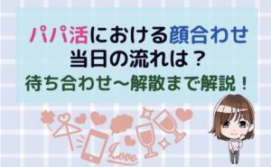 パパ活における顔合わせ当日の流れは?待ち合わせ~解散まで解説!