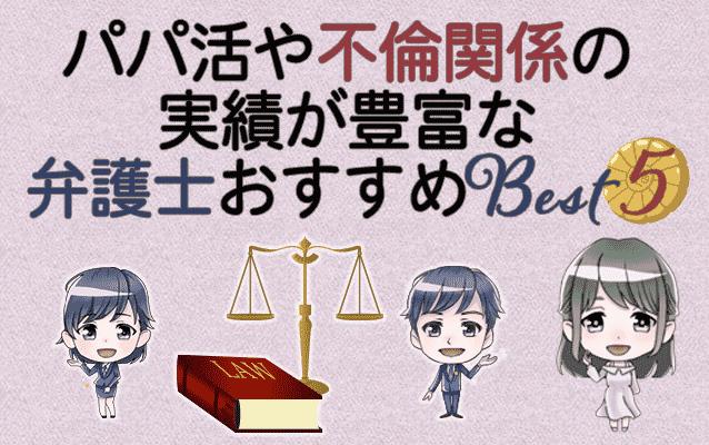 パパ活や不倫関係の実績が豊富な弁護士おすすめBEST5