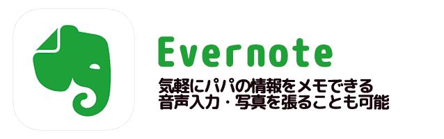 Evernote<