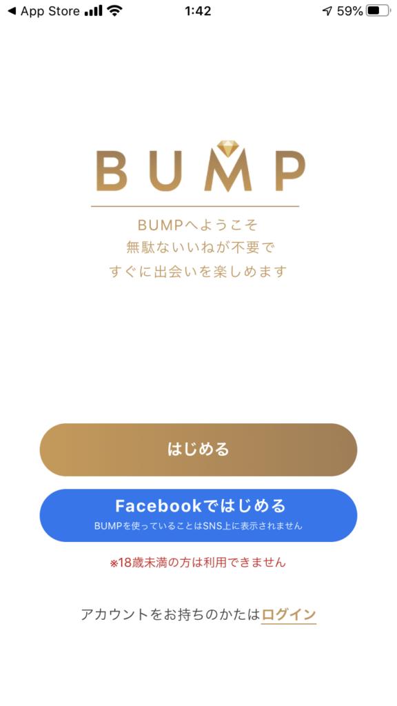 bump 登録