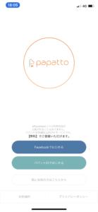 papatto登録ページ1